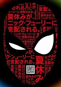Homem-Aranha: Longe de Casa - Poster / Capa / Cartaz - Oficial 7