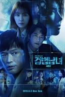 Investigation Couple  2 (Investigation Partners Season 2 , Investigation Couple Season 2 , Gumbeobnamnyeo 2)