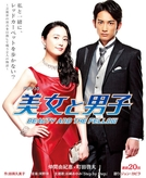 Beauty and the Fellow (Bijo to Danshi)