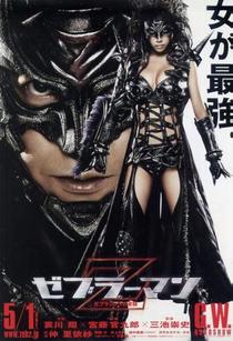 Zebraman 2 Attack on Zebra City  - Poster / Capa / Cartaz - Oficial 1