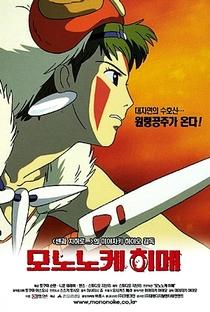 Princesa Mononoke - Poster / Capa / Cartaz - Oficial 9