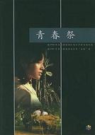 Sacrifice of Youth (Qing chun ji)