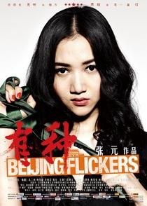 Jovens de Pequim - Poster / Capa / Cartaz - Oficial 7