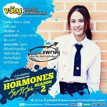 Hormones (2ª Temporada) - Poster / Capa / Cartaz - Oficial 4