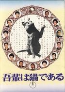 Eu Sou Um Gato (Wagahai Wa Neko De Aru)