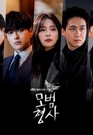 The Good Detective 2 (모범형사2)