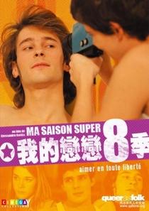 Meus Tempos de Super 8 - Poster / Capa / Cartaz - Oficial 2