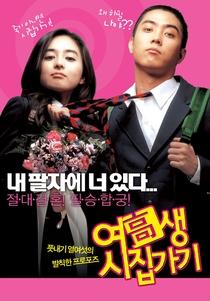 Marrying High School Girl - Poster / Capa / Cartaz - Oficial 1