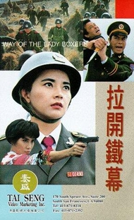 The Way of the Lady Boxers - Poster / Capa / Cartaz - Oficial 2