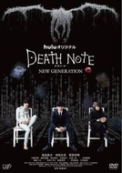 Death Note: New Generation (Death Note: New Generation)
