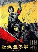 The Red Detachment of Women (Hong se niang zi jun)