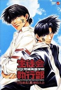 Shiritsu Araiso Koutougakkou Seitokai Shikkoubu - Poster / Capa / Cartaz - Oficial 1