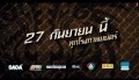 Fighting Fish ดุ ดวล ดิบ TRAILER  [HD] (Thai Version) 2012