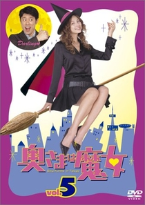 Bewitched in Tokyo - Poster / Capa / Cartaz - Oficial 4