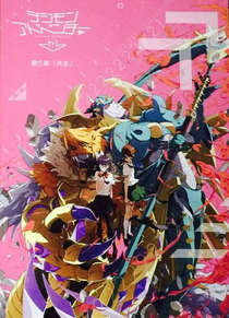 "Digimon Adventure tri. - Parte 5: ""Simbiose"" - Poster / Capa / Cartaz - Oficial 2"