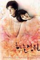 Garden of Heaven (Haneul jeongwon)