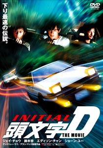 Racha Velocidade Sem Limite  - Poster / Capa / Cartaz - Oficial 8