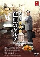 The Solitary Gourmet (Kodoku no Gourmet 孤独のグルメ)