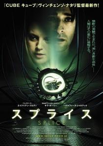 Splice - A Nova Espécie - Poster / Capa / Cartaz - Oficial 7
