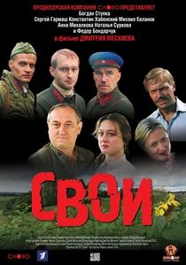 Svoi - Poster / Capa / Cartaz - Oficial 1