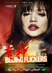 Jovens de Pequim - Poster / Capa / Cartaz - Oficial 9