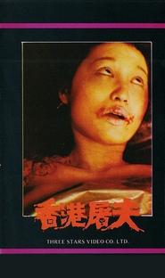 Hong Kong Butcher - Poster / Capa / Cartaz - Oficial 1