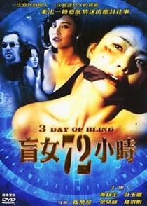 3 Days of a Blind Girl - Poster / Capa / Cartaz - Oficial 5