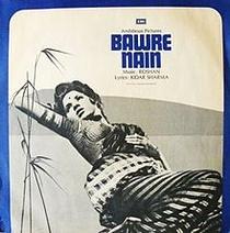 Bawre Naim - Poster / Capa / Cartaz - Oficial 1