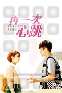 Heartbeat Love - Poster / Capa / Cartaz - Oficial 3