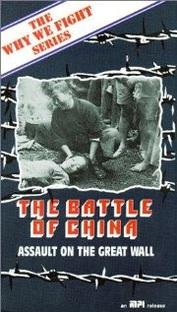 Batalha da China - Poster / Capa / Cartaz - Oficial 2