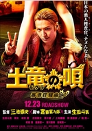 Mogura no Uta Hong Kong Kyousoukyoku (土竜の唄 香港狂騒曲)