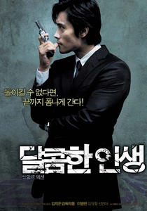 O Gosto da Vingança - Poster / Capa / Cartaz - Oficial 10