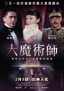 The Great Magician - Poster / Capa / Cartaz - Oficial 3