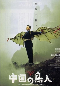 The Bird People In China - Poster / Capa / Cartaz - Oficial 1