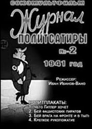Soviet Propaganda №2 (Журнал политсатиры №2)