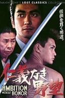 Ambition Without Honor (Jingi naki yabō)