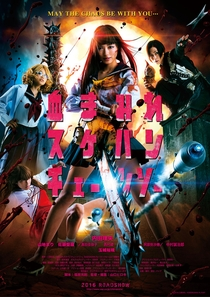 Chimamire Sukeban Chainsaw - Poster / Capa / Cartaz - Oficial 2
