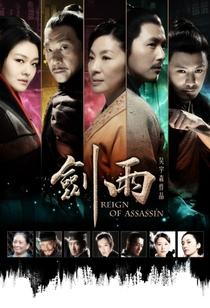 Reino dos Assassinos - Poster / Capa / Cartaz - Oficial 1
