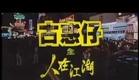 Young and Dangerous 古惑仔之人在江湖 Hong Kong Movie Trailer