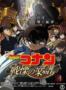 Detective Conan: Full Score of Fear  - Poster / Capa / Cartaz - Oficial 1