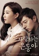 My Love Eun Dong (Saranghaneun Eundonga)