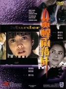 Murder (Huang feng wei hou zhen)