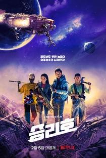 Nova Ordem Espacial - Poster / Capa / Cartaz - Oficial 1