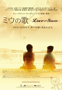 The Love of Siam - Poster / Capa / Cartaz - Oficial 1