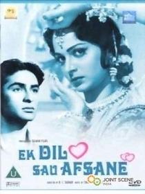 Ek Dil Sao Afsane - Poster / Capa / Cartaz - Oficial 1