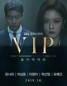 VIP (브이아이피)