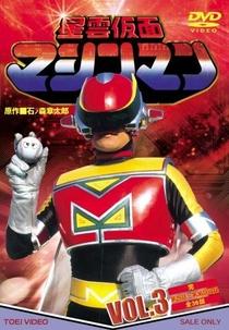 Machine Man - Poster / Capa / Cartaz - Oficial 2