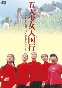 Chujia nu - Poster / Capa / Cartaz - Oficial 1