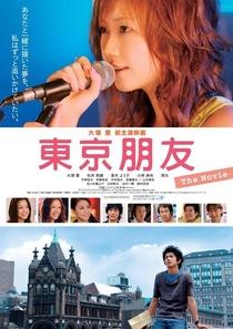 Tokyo Friends: The Movie - Poster / Capa / Cartaz - Oficial 5