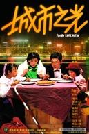 Family Light Affair (Cheng shi zhi guang)